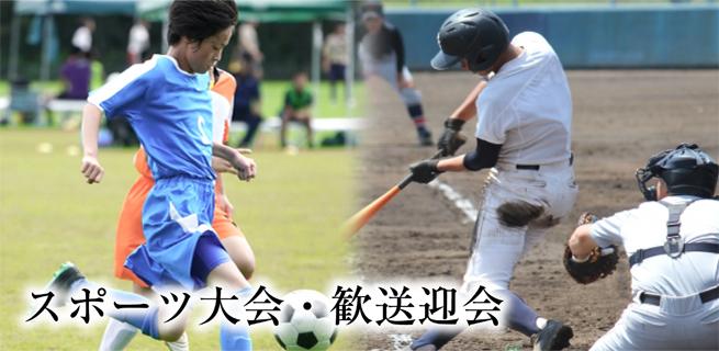 スポーツ大会・歓送迎会